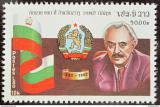Poštovní známka Laos 1982 Jiří Dimitrov Mi# 594