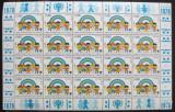 Poštovní známky OSN Ženeva 1979 Mezinárodní rok dětí Mi# 83