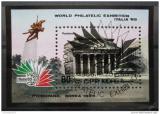 Poštovní známka KLDR 1985 Pantheon, Řím Mi# Block 206