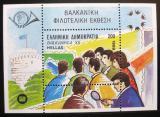 Poštovní známka Řecko 1989 Výstava BALKANFILA Mi# Block 7