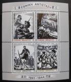 Poštovní známka Řecko 1982 Národní hnutí odporu Mi# Block 2
