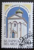 Poštovní známka Bělorusko 1992 Kostel, Polotsk Mi# 9