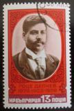 Poštovní známka Bulharsko 1978 Gotse Deltchev Mi# 2711