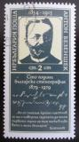 Poštovní známka Bulharsko 1979 Anton Bezensek Mi# 2812