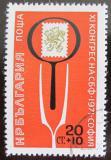 Poštovní známka Bulharsko 1971 Kongres filatelistů Mi# 2103