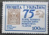 Poštovní známka Ukrajina 1993 První ukrajinská známka, 75. výročí Mi# 103
