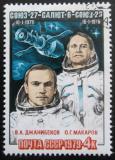 Poštovní známka SSSR 1979 Kosmonauti Mi# 4854