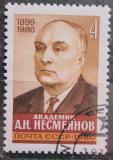 Poštovní známka SSSR 1980 Aleksandr Nesmejanov, chemik Mi# 5022