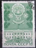 Poštovní známka SSSR 1970 Karelská republika, 50. výročí Mi# 3774