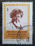 Poštovní známka SSSR 1971 Džambul Džabajev, básník Mi# 3943