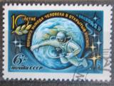Poštovní známka SSSR 1975 Průzkum vesmíru Mi# 4365