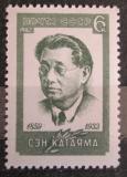 Poštovní známka SSSR 1967 Sen Katayama, japonský politik Mi# 3419