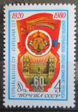 Poštovní známka SSSR 1980 Azerbajdžán Mi# 4948