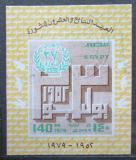 Poštovní známka Egypt 1979 Výročí revoluce Mi# Block 37