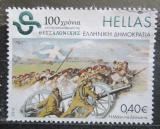 Poštovní známka Řecko 2012 Bitva o Deskati Mi# 2691