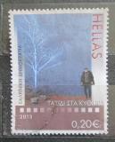 Poštovní známka Řecko 2013 Filmový plakát Mi# 2706