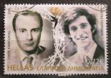 Poštovní známka Řecko 2015 Osobnosti Mi# 2826