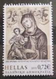 Poštovní známka Řecko 2015 Umění Mi# 2860
