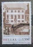 Poštovní známka Řecko 2015 Umění, Domenico Lovisa Mi# 2861