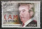 Poštovní známka Řecko 2016 Kostas Maragkoudakis Mi# 2874
