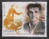 Poštovní známka Řecko 2016 Tassos Toussis Mi# 2889