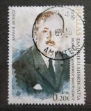 Poštovní známka Řecko 2017 Charilis Binos, spisovatel Mi# 2969