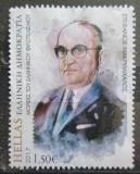 Poštovní známka Řecko 2017 Stephanos Makrymichalos Mi# 2972