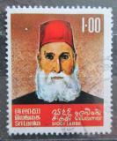 Poštovní známka Srí Lanka 1977 Mohamed Cassim Siddi Lebbe Mi# 475