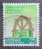 Poštovní známka Srí Lanka 1979 Spravedlivá společnost Mi# 508