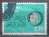 Poštovní známka Srí Lanka 1979 Islámské počítání času Mi# 510