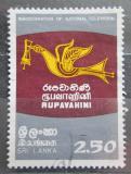 Poštovní známka Srí Lanka 1982 Televizní společnost Rupavahini Mi# 574 Kat 4€