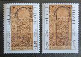 Poštovní známky Libanon 1971 Náboženské umění Mi# 1140-41