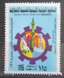 Poštovní známka Libye 1978 Hospodářství země Mi# 657