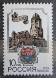 Poštovní známka Rusko 1993 Wyborg, 700. výročí Mi# 294