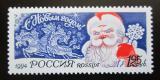 Poštovní známka Rusko 1994 Nový rok Mi# 408