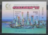 Poštovní známka Rusko 1995 Singapur v noci Mi# Block 10