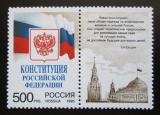 Poštovní známka Rusko 1995 Vznik Ruské federace Mi# 470