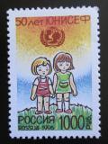Poštovní známka Rusko 1996 UNICEF, 50. výročí Mi# 501