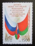 Poštovní známka Rusko 1996 Společenství samostatných republik Mi# 534