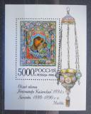Poštovní známka Rusko 1996 Ikona Mi# Block 15