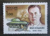 Poštovní známka Rusko 1998 Michail Koškin, konstruktér Mi# 696