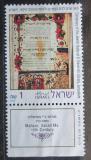 Poštovní známka Izrael 1992 Náboženský text Mi# 1237