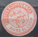 Egypt 1870 Mezipoštovní pečeť RARITA Mi# N/N