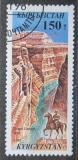 Poštovní známka Kyrgyzstán 1995 Grand Canyon Mi# 101