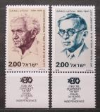 Poštovní známky Izrael 1978 Osobnosti moderních dějin Mi# 772-73