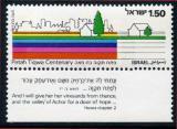 Poštovní známka Izrael 1977 Petah Tiqwa, 100. výročí Mi# 707