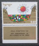 Poštovní známka Izrael 1971 Osídlování Ebene Jesreel, 50. výročí Mi# 517