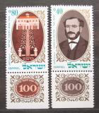Poštovní známky Izrael 1970 Zemědělská škola Miqwe Yisrael Mi# 473-74