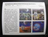 Poštovní známka SSSR 1989 Průzkum vesmíru Mi# Block 210