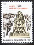 Poštovní známka Řecko 1986 Den práce Mi# 1634